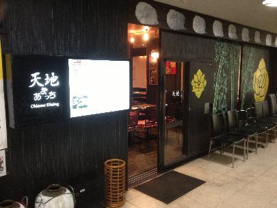 天地あまっち Chinese Dining