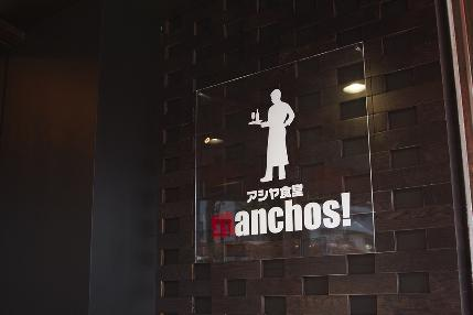 アシヤ食堂 manchos!