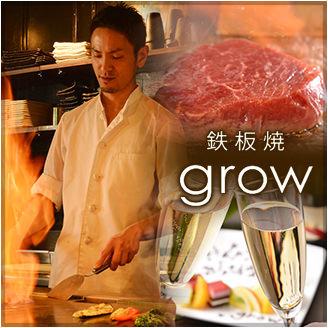 鉄板焼 grow