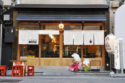 大衆酒場 BEETLE 田町店