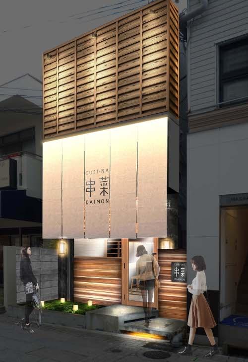 串菜(CUSI-NA) 摂津本山店