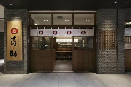 味の牛たん喜助 東京恵比寿店