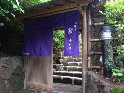 北鎌倉 紫 〜ゆかり〜