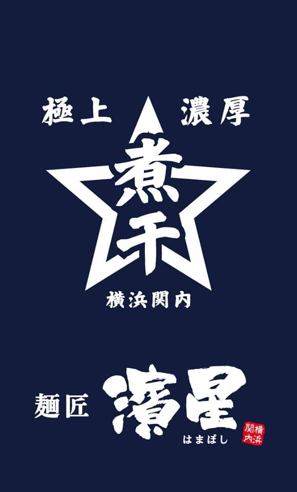 横濱の星を目指しています!!