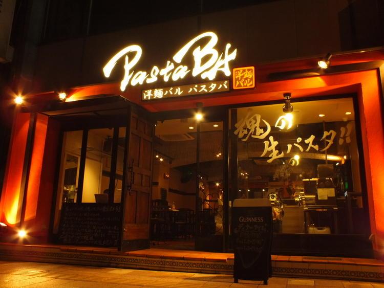 洋麺バル PastaBA
