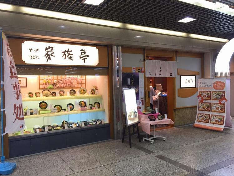 家族亭 神戸駅地下街店
