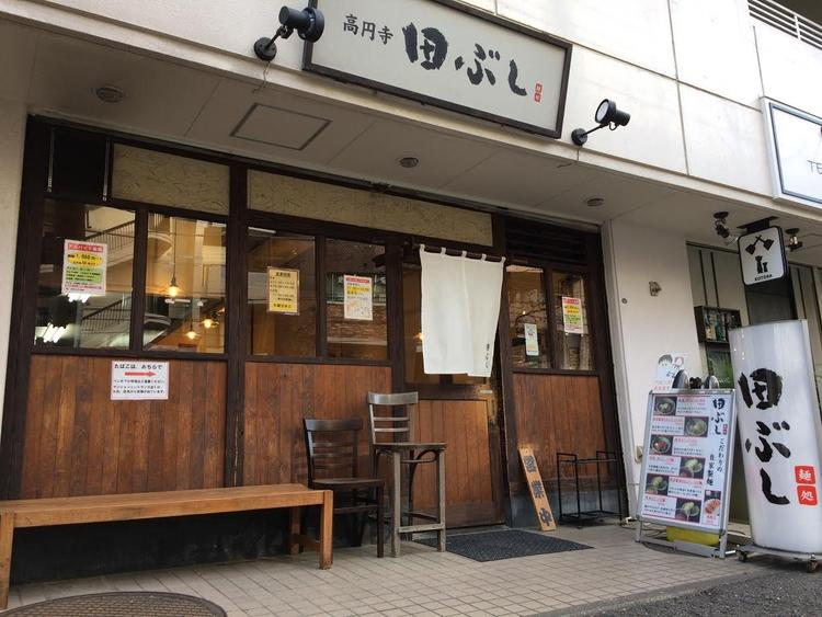 麺処田ぶし横浜店