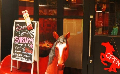 SAKURA馬ール 湯島御徒町店