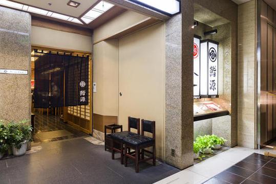 鮨源 帝国ホテル店