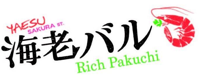 yaesu 海老バル richPakchi