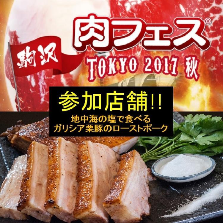 肉フェス常連店!全国9会場出店で大人気!