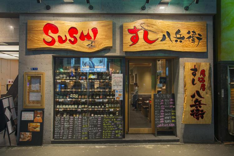 八兵衛 六本木店