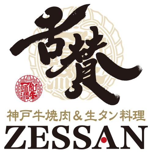 神戸牛焼肉&生タン料理 舌賛 ZESSAN