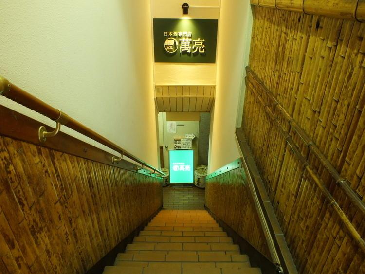 〜隠れ家的日本酒専門店〜