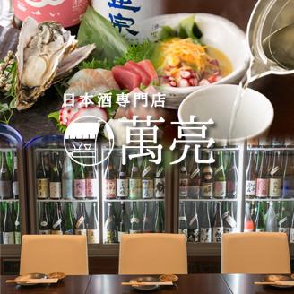 日本酒は厳選の仕入!食材は豊洲より!