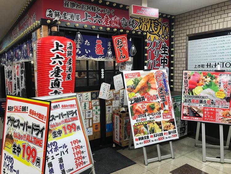 ☆新店オープニング☆ 産地直送海鮮居酒屋 【上六産直市場 上六2号店】