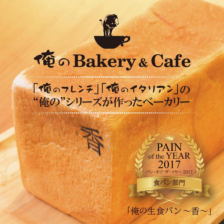 俺のGrill&Bakery 大手町(サンケイビル)