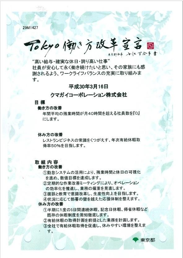 東京都知事から承認された証書です!