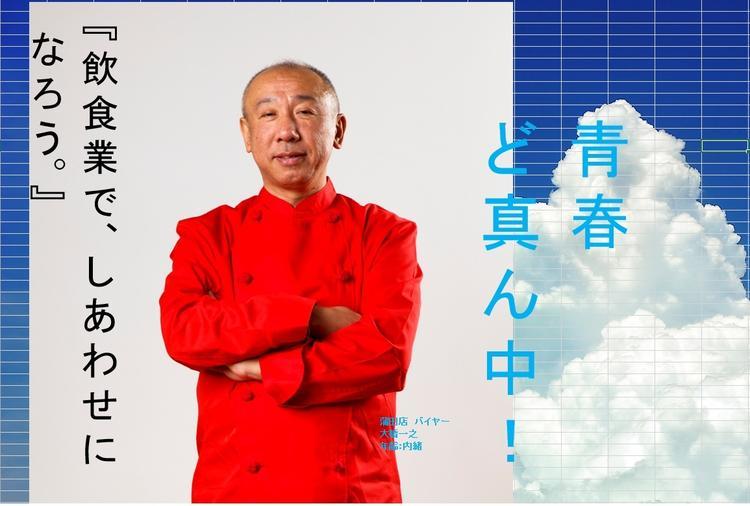 一緒に日本一を目指しましょう!