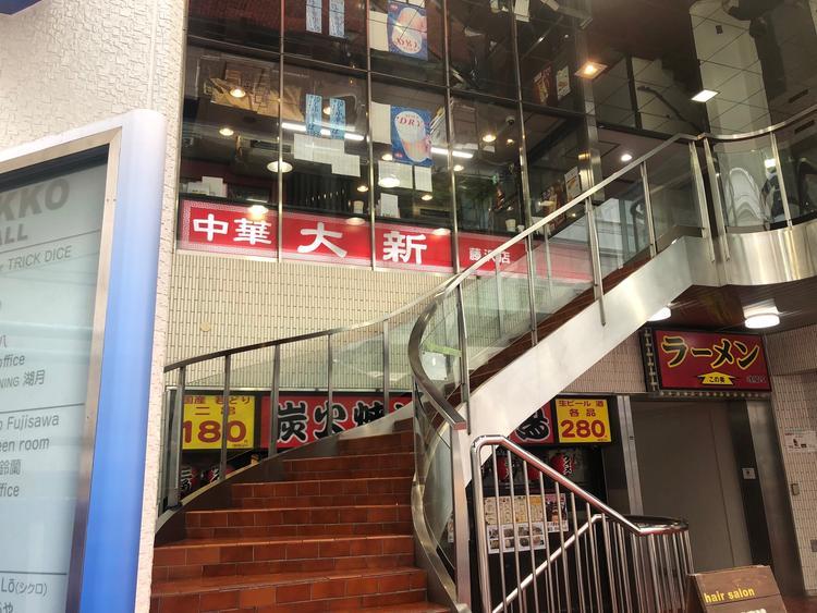 中華大新 藤沢店