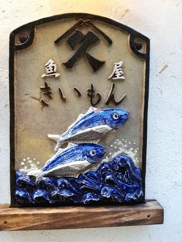 魚屋 きいもん