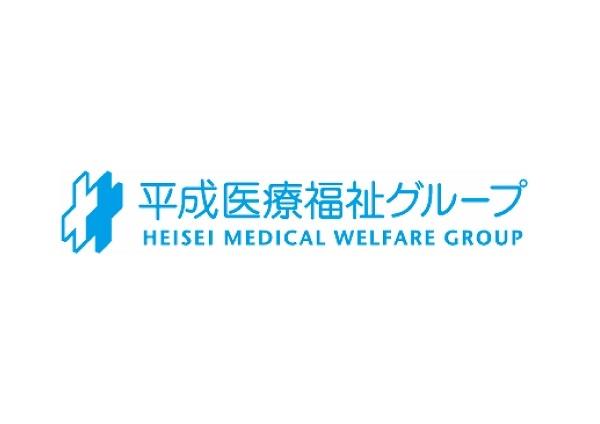 平成医療福祉グループに所属しています!