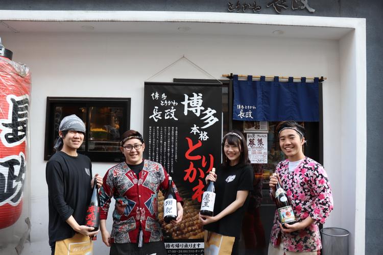 博多とりかわ 長政 中野店(新店)