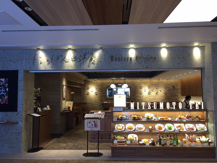 三本亭 成田空港店