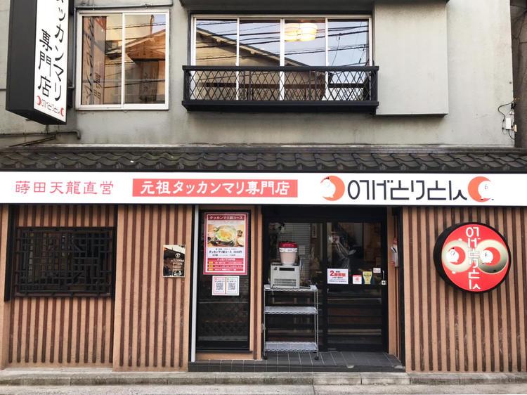 野毛とりとん 横浜鶴屋町店