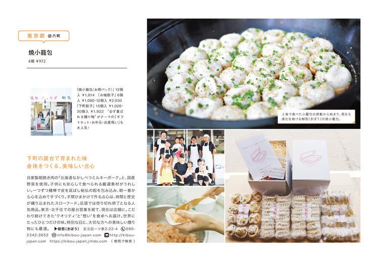 雑誌CREA「日本のいいモノ」