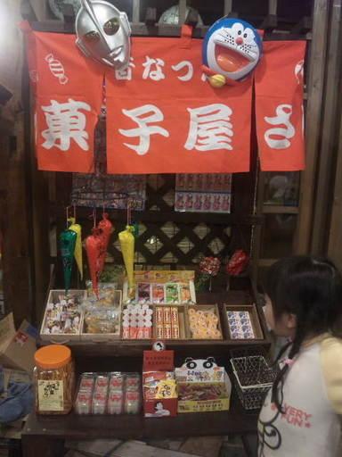 お店の一角は懐かしの駄菓子屋さん
