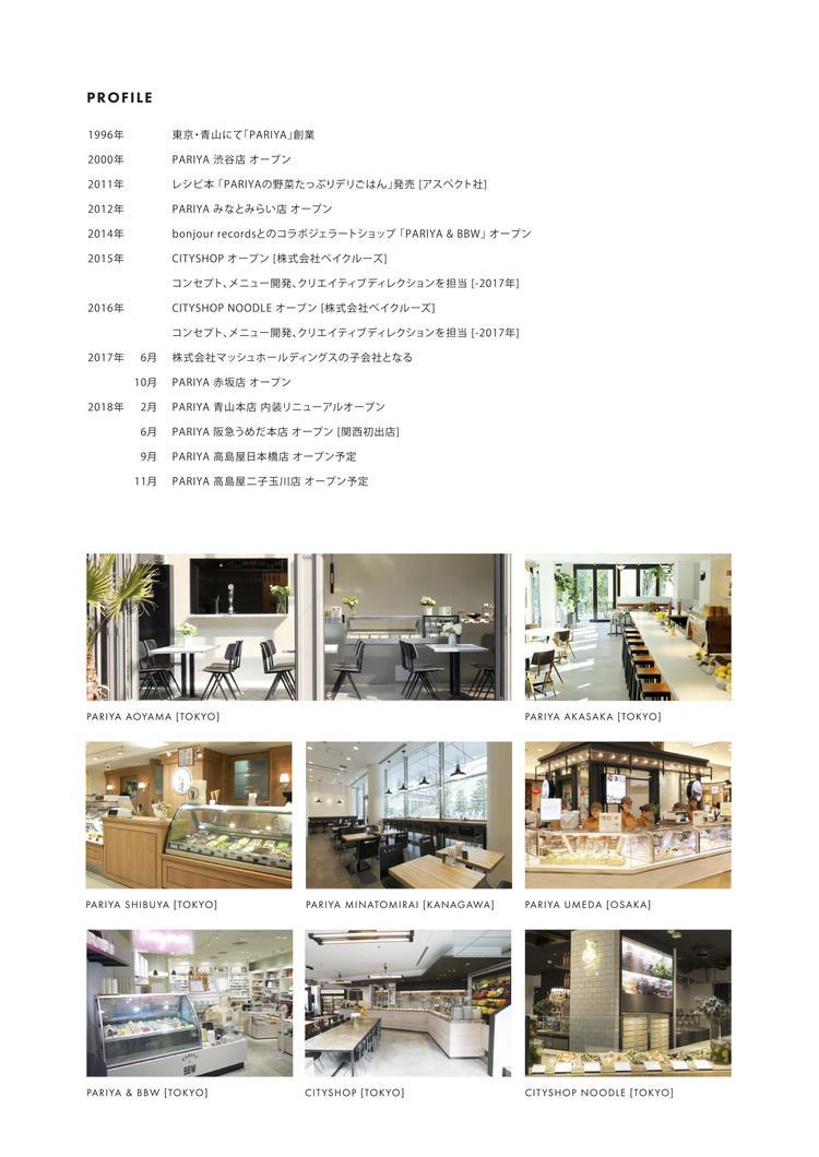 関東を中心に店舗も増えています。