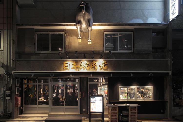 日本焼肉党 浅草橋西口店
