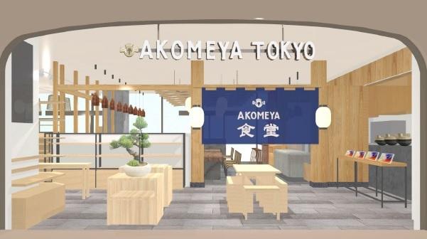 AKOMEYA TOKYO  東急プラザ渋谷店