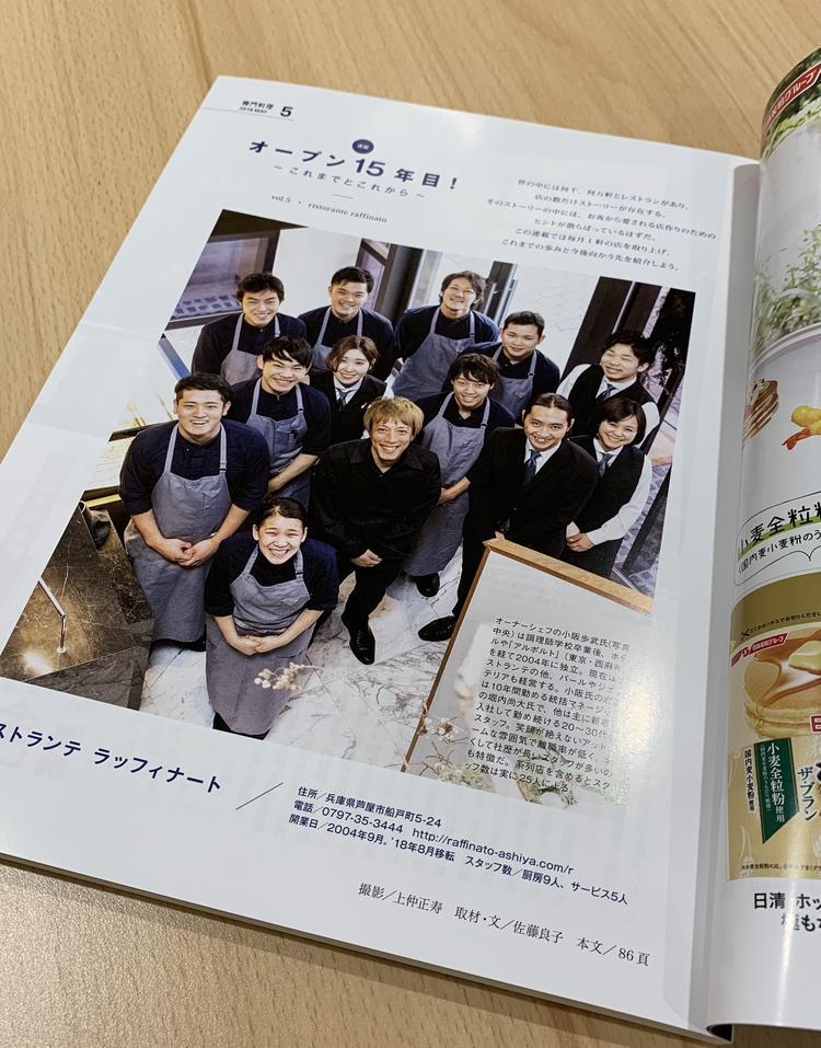 月刊『専門料理』2019年5月号