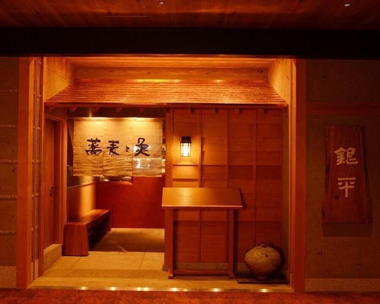 魚匠 銀平 恵比寿店