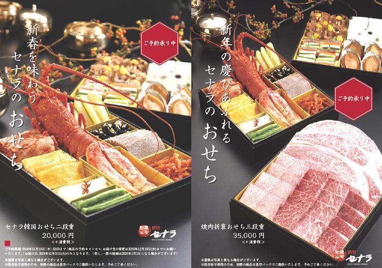 ◎年末は好評の韓国おせちを販売しています