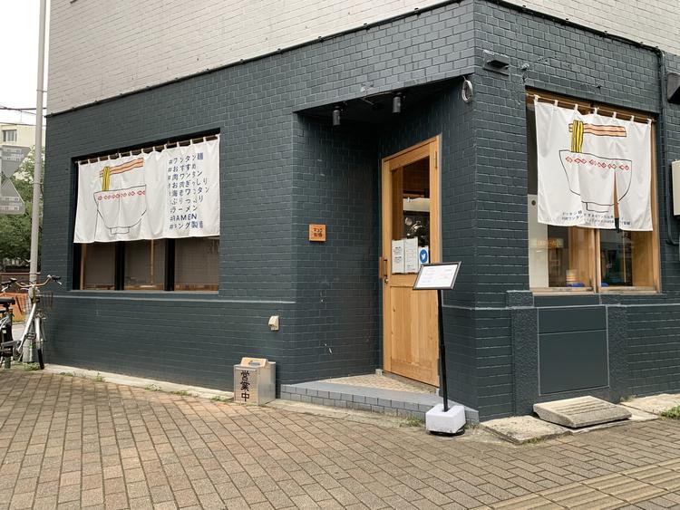 キング製麺(姉妹店)