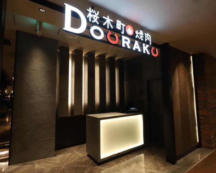 桜木町de 焼肉 DOURAKU