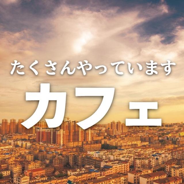 202001-2/カフェ新宿