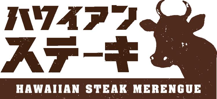Hawaiian Stake & BBQ Merengue 川崎店
