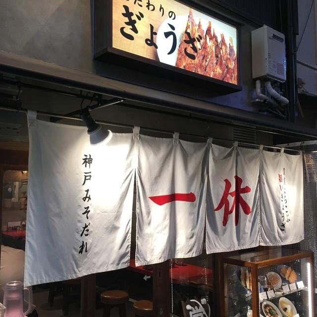 ぎょうざの一休 神戸モザイク店