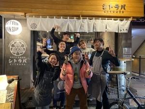 クラフト麦酒酒場 シトラバ 中野店