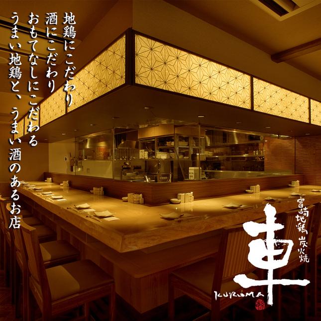 宮崎地鶏炭火焼 車 渋谷店