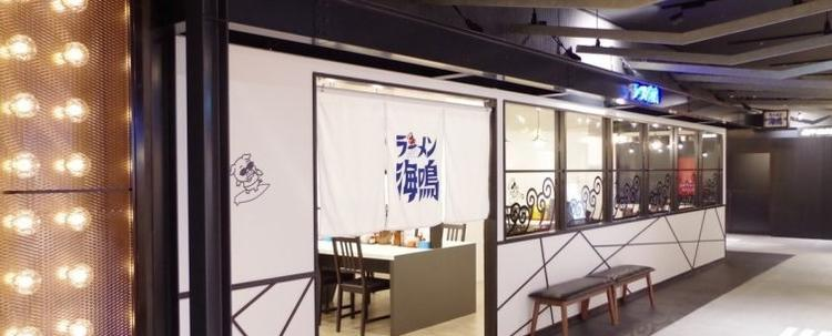 ラーメン海鳴 福岡空港店