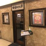 横濱みなと亭 青山店
