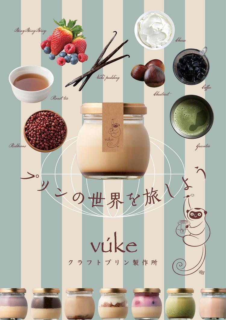 vuke(ヴーケ)プリン専門店