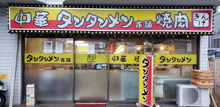 タンタンメン金家 片倉本店