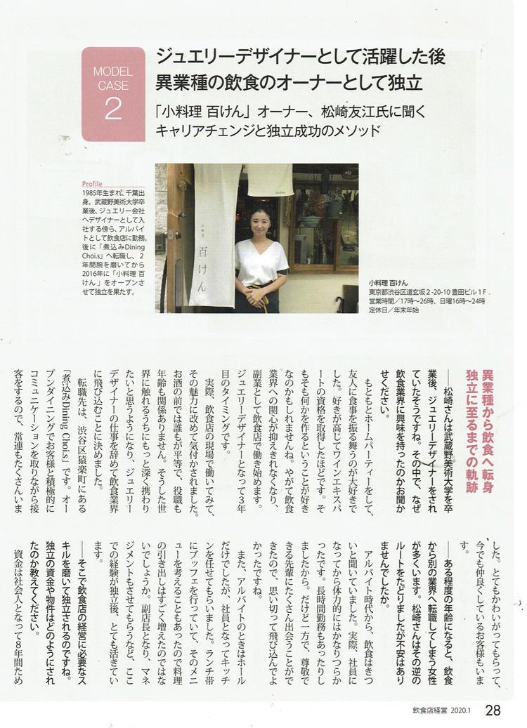 月刊飲食店経営さんに取材されました!
