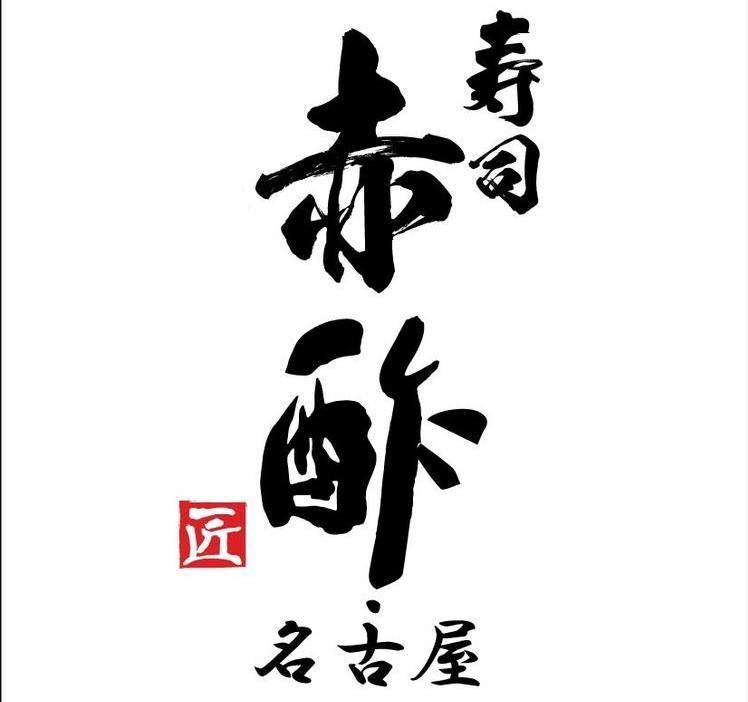 寿司赤酢・名古屋